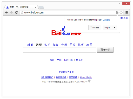 Baidu in English Google Chrome